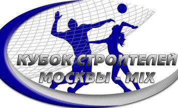 Кубок строителей Москвы по волейболу